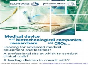 JLM-BioCity Sharei Zedek Medical Center