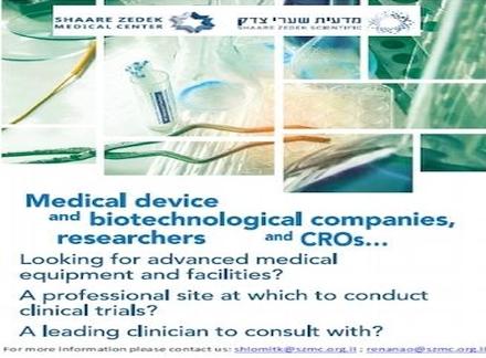 JLM-BioCity Sharei Zedek Medical Center